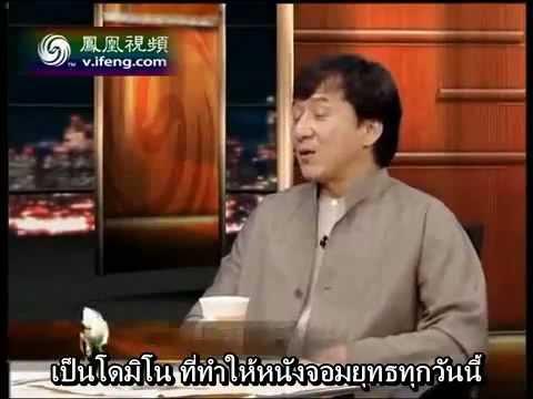 qiang qian san ren xing_2012-12-12_ Jackie Chan talk about China_(Thai sub)