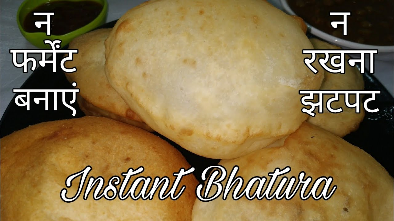 बिना फरमेंट किये झट पट बनाए फुले फुले भटूरे   Quick easy and fast Bhature Recipe   Anjanas Kitchen  