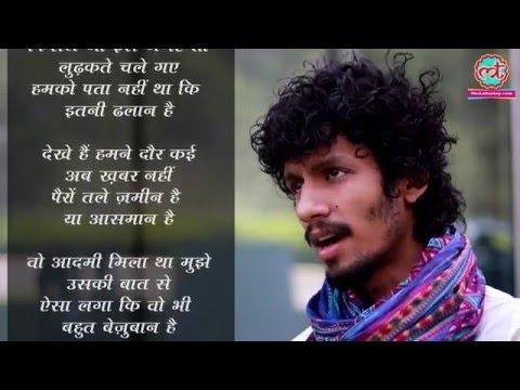 Dushyant Kumar's ghazal 'Wo aadmi nahin hai muqammal bayan hai' recited by Kuldeep