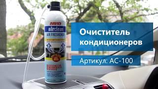 Как почистить кондиционер в автомобиле?