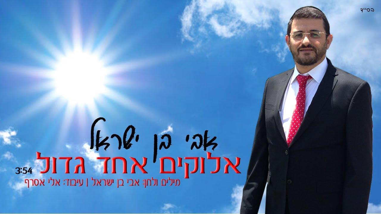אבי בן ישראל - 'אלוקים אחד גדול' (2014)