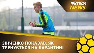 Зінченко показав, як тренується на карантині