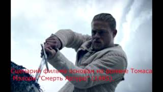 ФАКТЫ О ФИЛЬМЕ МЕЧ КОРОЛЯ АРТУРА Смотреть меч короля Артура. Что посмотреть.