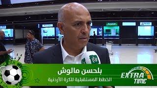 بلحسن مالوش - الخطط المستقبلية للكرة الأردنية