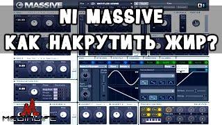 Как сделать жирный звук в VST Massive?