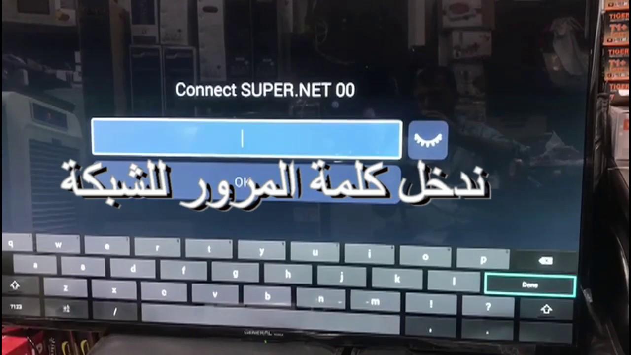 تشغيل الانترنت على التلفزيون بدون كبلات ربط التلفاز مع Wi Fi Youtube