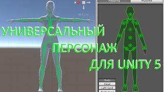 разработка игр (Урок 22 - Универсальный персонаж для анимаций в Unity 5, Blender и MakeHuman)