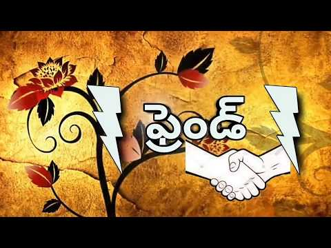 Friend    Telugu full Short film.   Director by Raghavendra