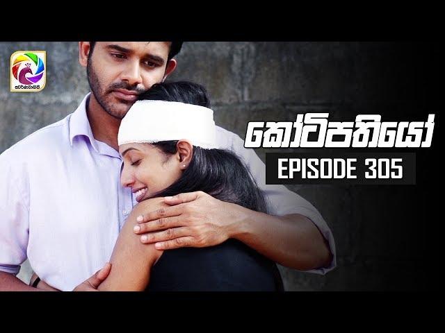 Kotipathiyo Episode 305  || කෝටිපතියෝ  | සතියේ දිනවල රාත්රී  8.30 ට . . .