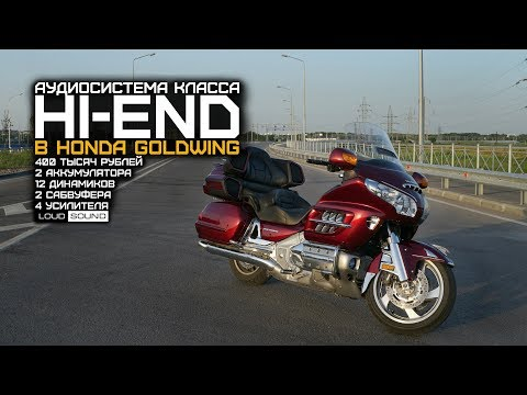 Топовая Аудиосистема за 400.000 руб в мотоцикле Honda Gold Wing от LOUD SOUND