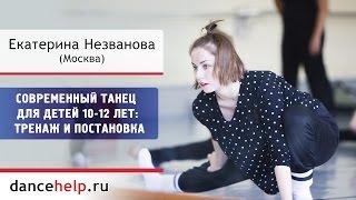 №725 Современный танец для детей 10-12 лет: тренаж и постановка. Екатерина Незванова