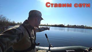 Рыбалка на сети Выбираю место и ставлю сети для ловли золотого карася и другой рыбы