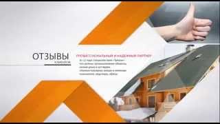 Строительная Компания Триал(Мы стремимся быть лучшими среди строительных организаций и добиваемся успеха только при помощи своего..., 2014-11-06T09:26:42.000Z)