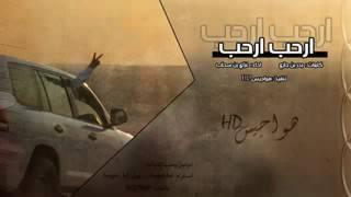 اغنية بدوية  سعودية  ارحب ارحب جميلة