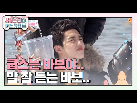 (SEVENTEEN One Fine Day in Japan EP.08) Soooooooo Fun