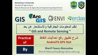 8) شرح تطبيق رفع احداثيات النقاط باستخدام الهاتف | AndroiTS GPS Test screenshot 3