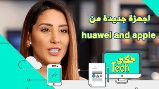اجهزة جديدة من huawei and apple
