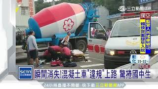 瞬間消失!混凝土車「違規」上路 驚捲國中生 三立新聞台