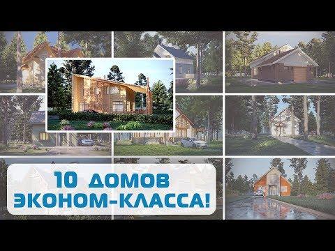 10 домов эконом класса!