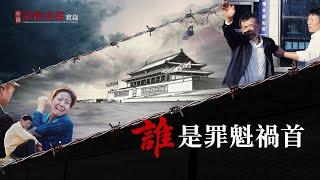 紀錄片 中國宗教迫害實錄之一《誰是罪魁禍首》預告片