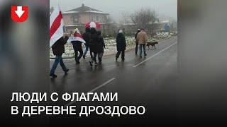 Люди с флагами в деревне Дроздово днем 20 декабря
