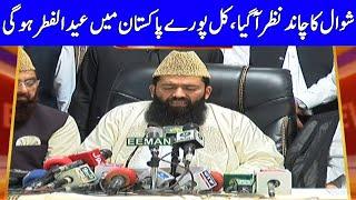 Breaking News   Tomorrow Is Eid ul Fitar In Pakistan   12 May 2021   Dunya News   HA1V
