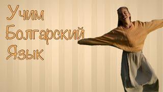 Учим болгарский язык. Челлендж.