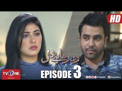 Ro Raha Hai Dil | Episode 3 | TV One Drama | 10 September 2018