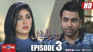 Ro Raha Hai Dil | Episode 3 | TV One Drama | 10 September 2018