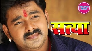 Pawan singh action avatar in satya bhojpuri upcoming movie 2017 ii akshara singh