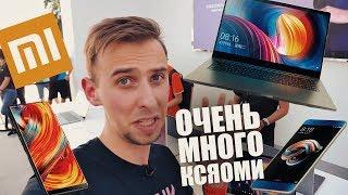 Презентация безрамочного Xiaomi Mi Mix 2, крутецкого Mi Notebook Pro и доступного Note 3
