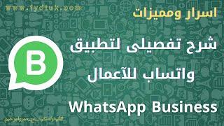 شرح تفصيلي لإعدادات تطبيق واتساب للأعمال WhatsApp Business screenshot 2