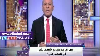 أحمد موسى: يجب حل المشاكل الأسرية «بالتراضي» وليس بالمحاكم «فيديو»