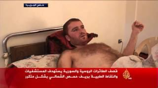 استهدف المستشفيات يزيد معاناة المصابين في ريف حمص