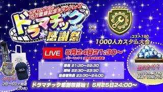 24日21:30~【豪華賞品付き】1000人カスタム大会!ドラマチック前夜祭★ thumbnail