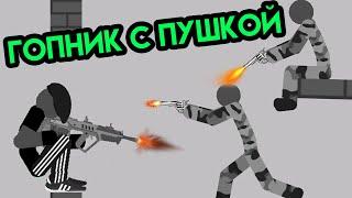 - Stickman Backflip Killer 5 Гопник с пушкой Упоротые игры