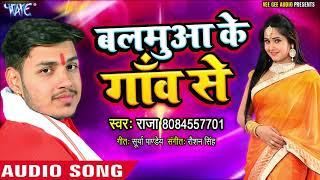 #Ankush Raja (2019) का सबसे बड़ा हिट गाना- Balamua Ke Gao Se - Bhojpuri Hit Songs 2019