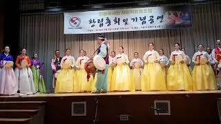 한국전통문화예술총연합회