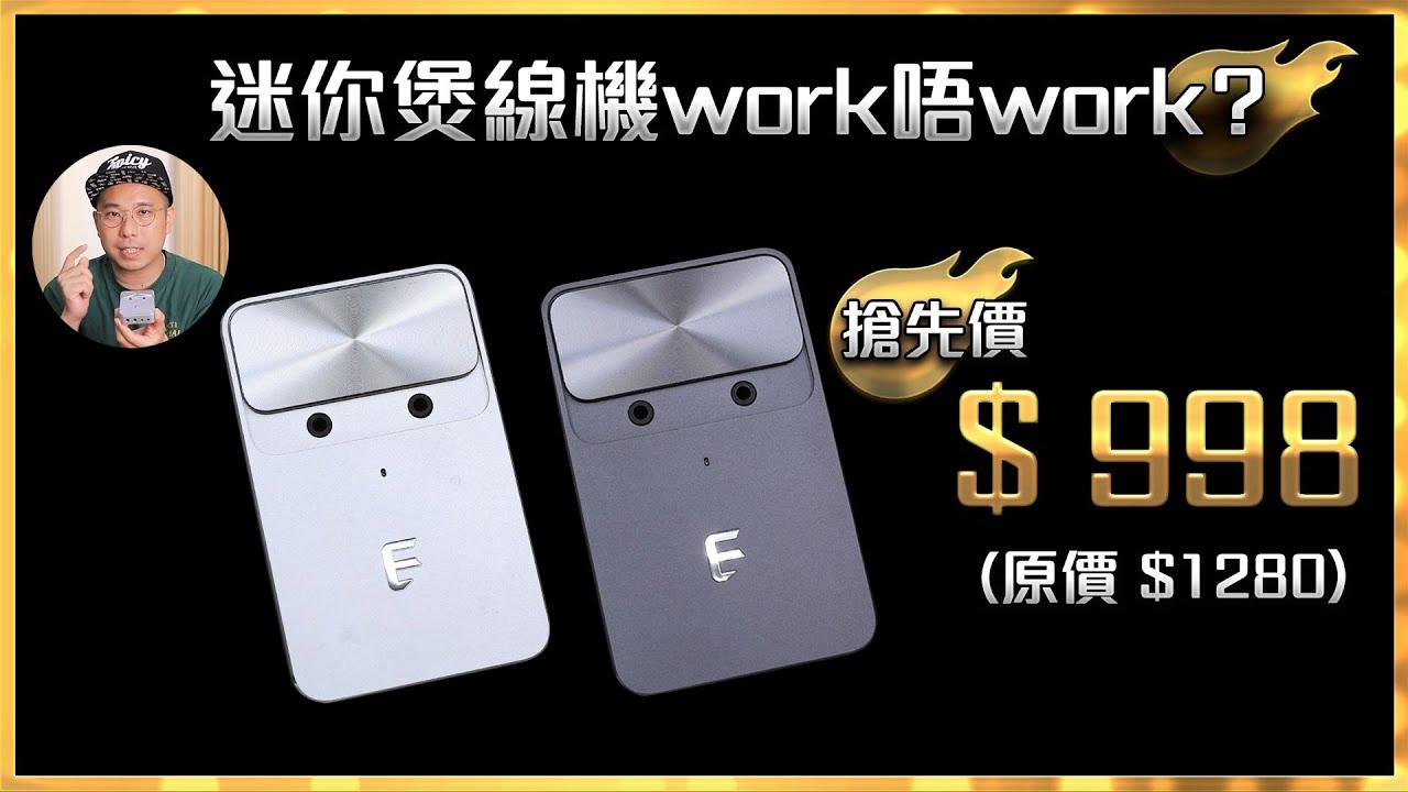 [毒海浮沉] 迷你煲線機究竟work唔work?