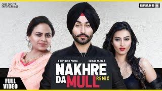 Nakhre Da Mull ( Remix ) Gurpinder Panag | Gurlej Akhtar | Latest Punjabi Song 2019