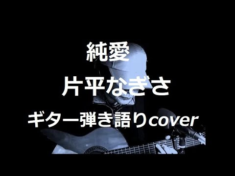 純愛 片平なぎさ ギター弾き語りcover
