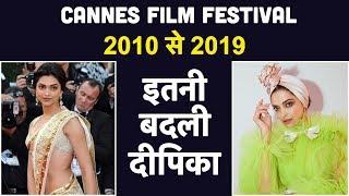 Deepika Padukone का 2011 से 2018 तक Cannes Red Carpet पर इतना बदला LOOK| Cannes Film Festival 2019