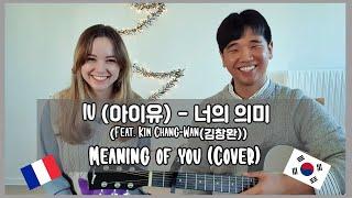 [/] 국제커플 - IU (아이유) ft 김창완 - 너의 의미 Meaning of you (Couple Co…