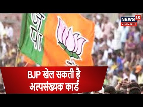 BJP खेल सकती है अल्पसंख्यक कार्ड ,डीडवाना से Yunus Khan को मिल सकता है टिकट