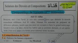 السنة الرابعة ابتدائى حل اختبار في اللغة الفرنسية النموذج 2 الفصل الثاني الجيل الثانى