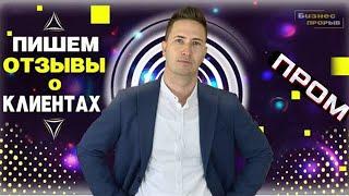 пишем ОТЗЫВЫ о наших Покупателях.  Prom ua, Tiu.ru, Satu.kz, Deal.by