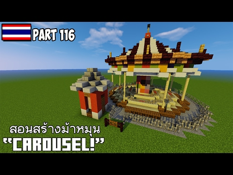 "Minecraft : สอนสร้างม้าหมุนเครื่องเล่นสวนสนุก ""Carousel!"""