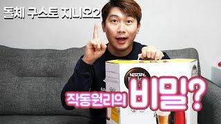 돌체 구스토 작동원리의 비밀!? 지니오2 리뷰 | 구독…