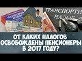 От каких налогов освобождены пенсионеры льготы 2017