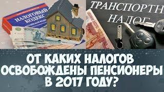 видео Налог на коммерческую недвижимость для физических лиц в 2017 году